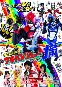 非公認戦隊アキバレンジャー痛/テレビ番組(BS朝日、TOKYO MX)