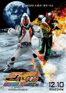 Kamen Rider×Kamen Rider Fourze&OOO: Movie War Mega Max