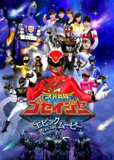 """""""Tensou Sentai Goseiger """""""