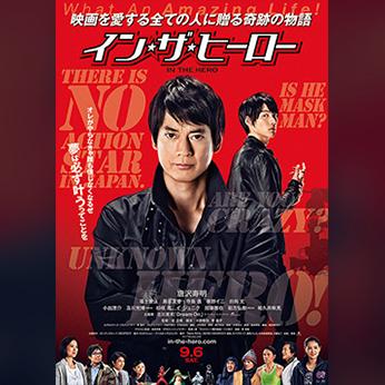 イン・ザ・ヒーロー/劇場用映画
