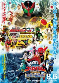 Gekijouban Kamen  Rider OOO Wonderful: Shougun to 21 no Core Medal