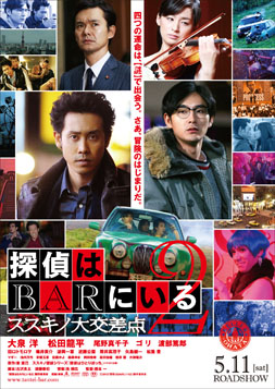 Phone Call to the Bar 2 「Tantei wa bar ni iru 2:Susukino daikousaten」