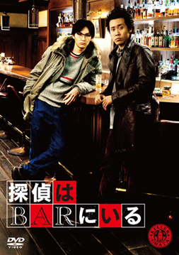 Phone Call to the Bar「Tantei wa bar ni iru」