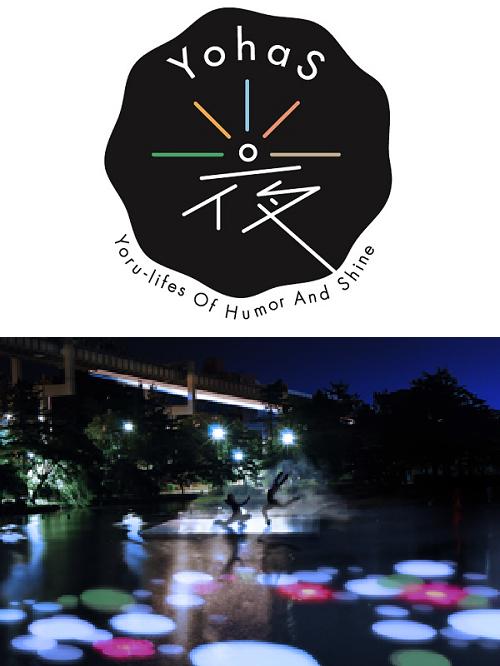 千葉公園レインフェス「YohaS」/イベント