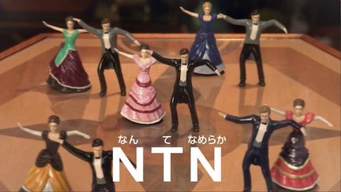 TVCM「なんてなめらかNTN♯01出会い」/TVCM