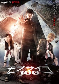 Mob Psycho 100 / tv program (Netflix, TV Tokyo)