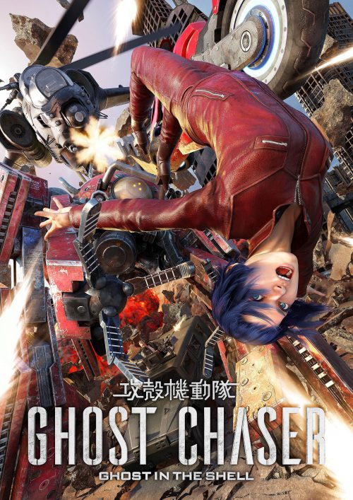 Ghost in the Shell GHOST CHASER