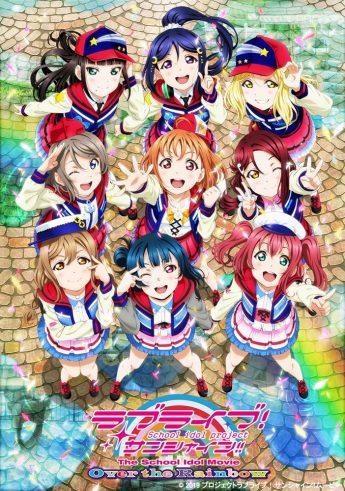 劇場版『ラブライブ!サンシャイン!! The School Idol Movie Over the Rainbow』