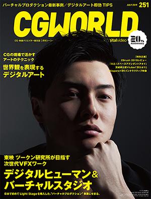 Featured in July issue (vol. 251) of CGWORLD: Digital Human & Virtual Studio
