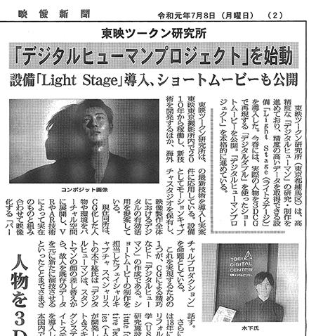 (日本語) 映像新聞2019年7月8日号に掲載していただきました。