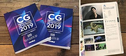 (日本語) 『CGプロダクション年鑑 2019』に掲載されています