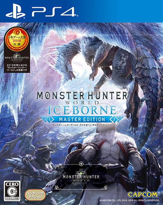 『MONSTER HUNTER WORLD:ICEBORNE』