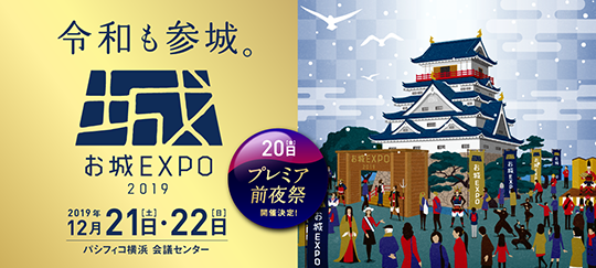 (日本語) 「お城EXPO 2019」にLiveZ StudioとVR望遠鏡が参加しました!