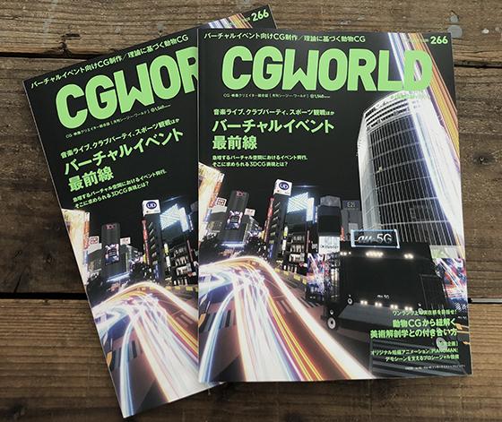 (日本語) CGWORLD 10月号 (vol.266) に LiveZ デモムービーが掲載されました